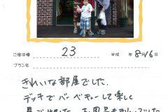 ご宿泊棟:しゃくなげ23号館(平成29年8月16日)