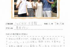 ご宿泊棟:しゃくなげ5号館(令和元年7月15日)
