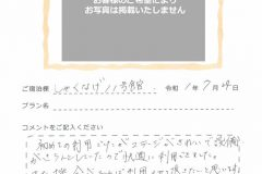 ご宿泊棟:しゃくなげ11号館(令和元年7月24日)